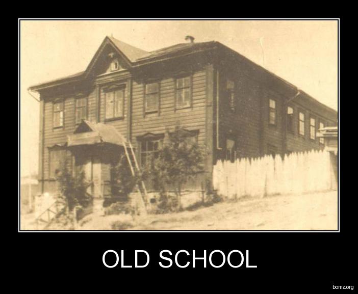 олд скул - старая школа