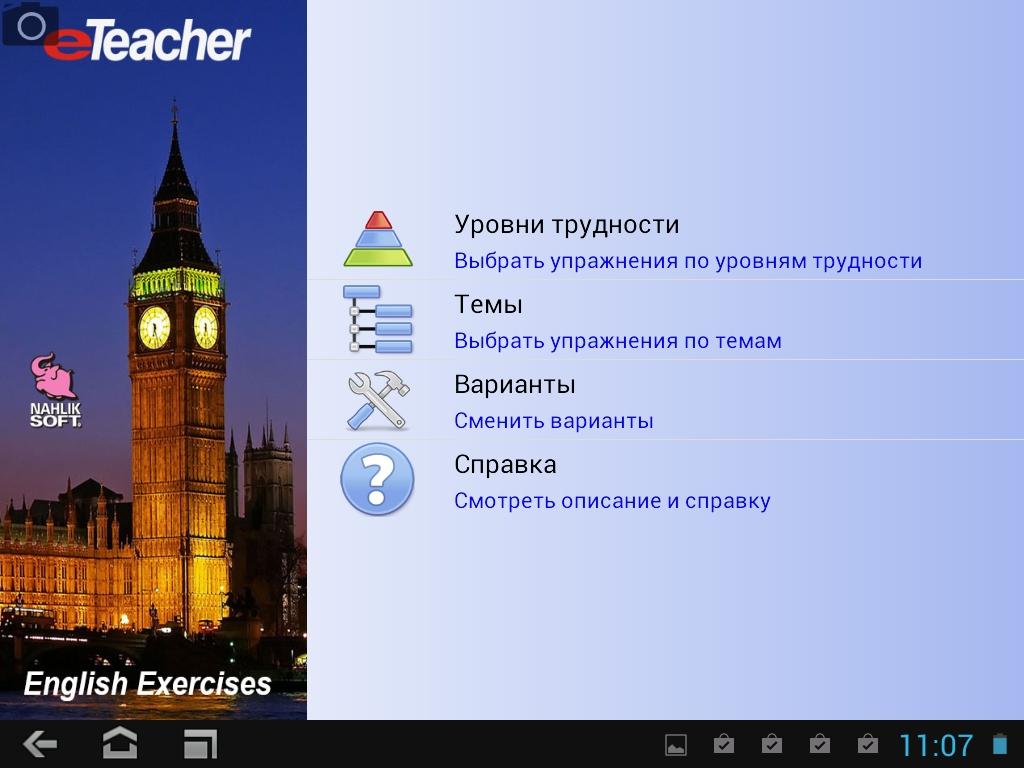 Приложение eTeacher