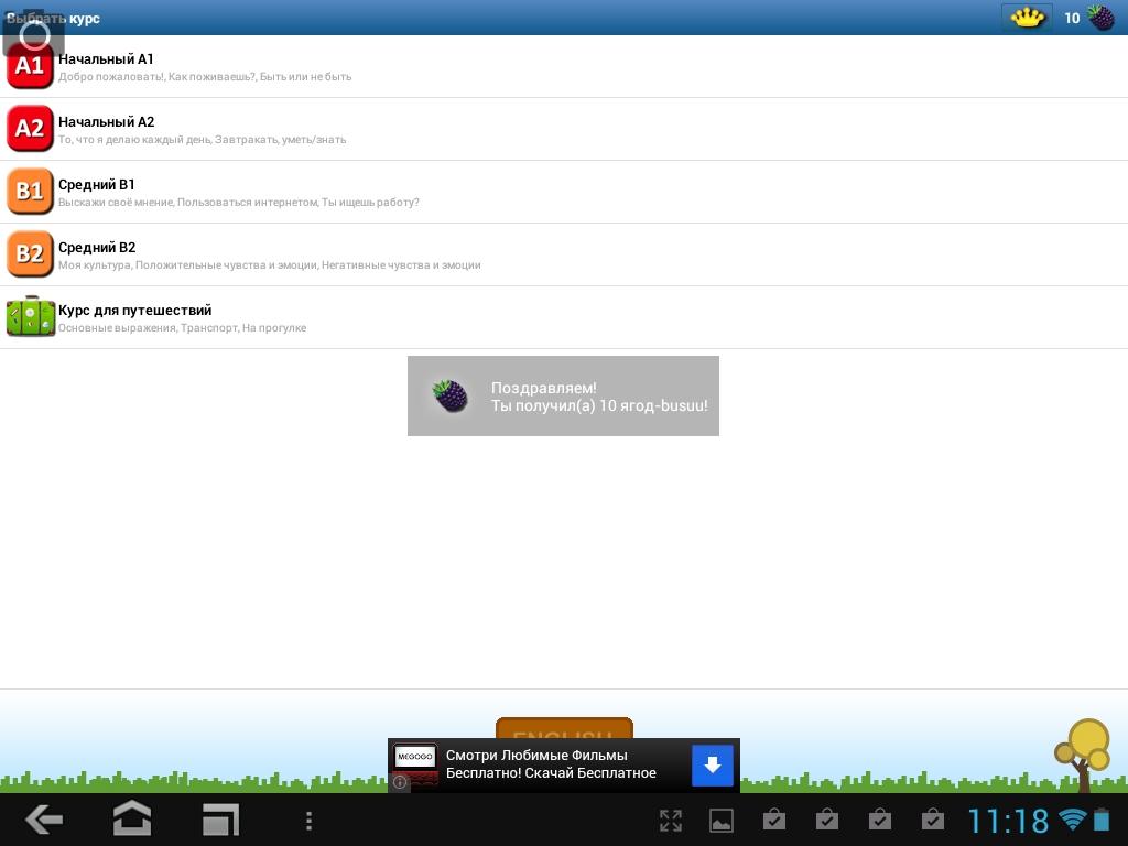 скачать приложение busuu для андроида