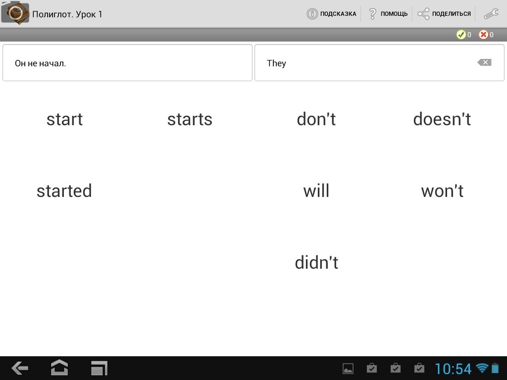 Скриншот приложения Полиглот