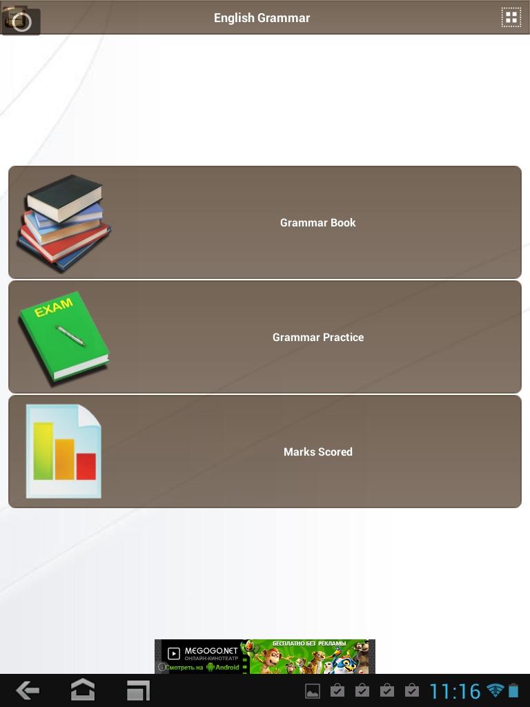 Скачать приложение english grammar book на android