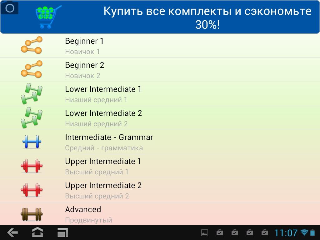 английский язык для андроид: eTeacher