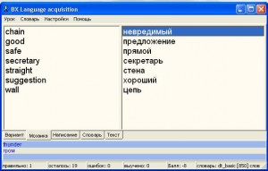 скриншот программы BX для изучения английского языка