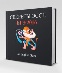 Обложка книги Секреты Эссе