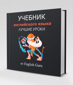 Учебник от English Guru
