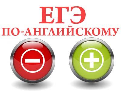Плюсы и минусы ЕГЭ по английскому языку
