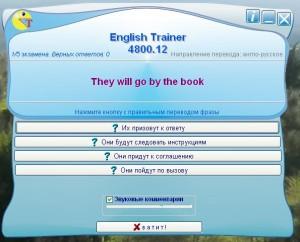 бесплатная программа для изучения английского языка English Trainer