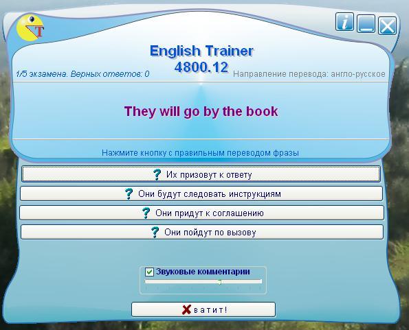 Для языка программу иностранного изучения