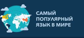 Самый популярный язык для изучения и почему