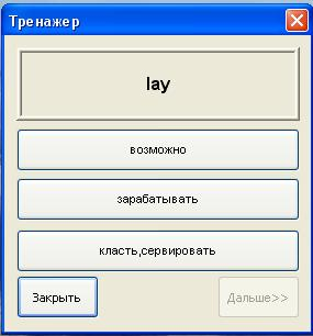 Программа Заучивание Английские Слова