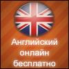 Бесплатный английский онлайн для начинающих