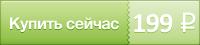 Кнопка купить за 199 рублей