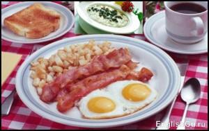 Завтрак в Англии