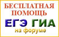 Бесплатная подготовка к ЕГЭ и ГИА