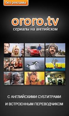 Сериалы на английском бесплатно онлайн!