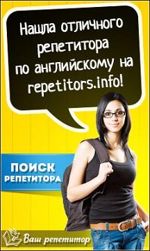 Найти репетитора по английскому языку